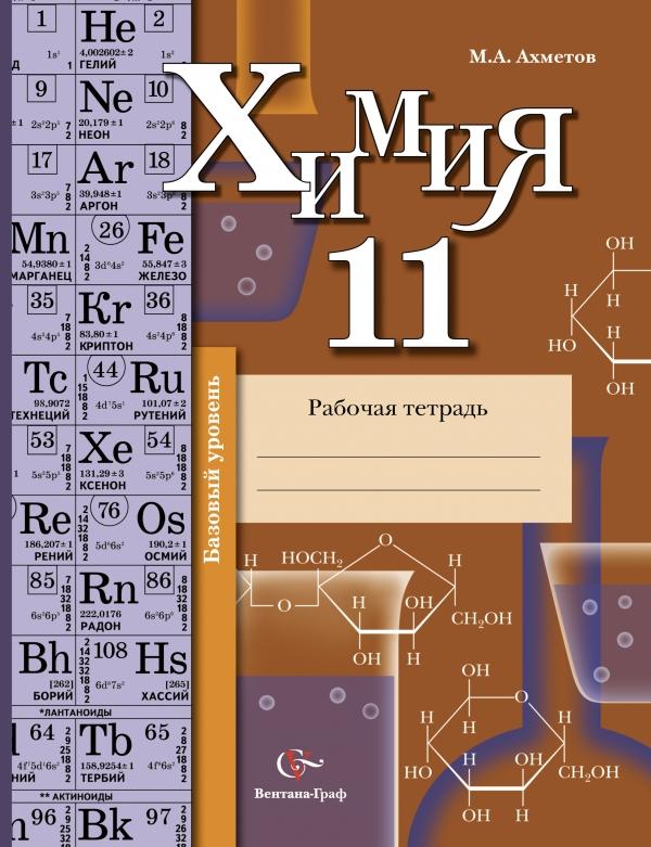 АхметовМ.А. Химия. Базовый уровень. 11класс. Рабочая тетрадь