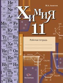 Химия. Базовый уровень. 11класс. Рабочая тетрадь