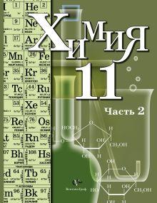 11кл. Кузнецова Н.Е., Литвинова Т.Н., Лёвкин А.Н. Химия. Учебник, часть 2 (профильный уровень).