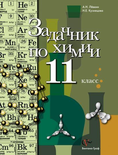 Задачник по химии. Профильный уровень. 11класс - фото 1