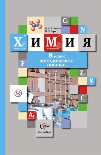 ГараН.Н., АхметовМ.А. - Химия. 8класс. Методическое пособие обложка книги