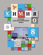 ГараН.Н., ЗуеваМ.В. - Химия. 8 класс. Тетрадь для практических работ' обложка книги
