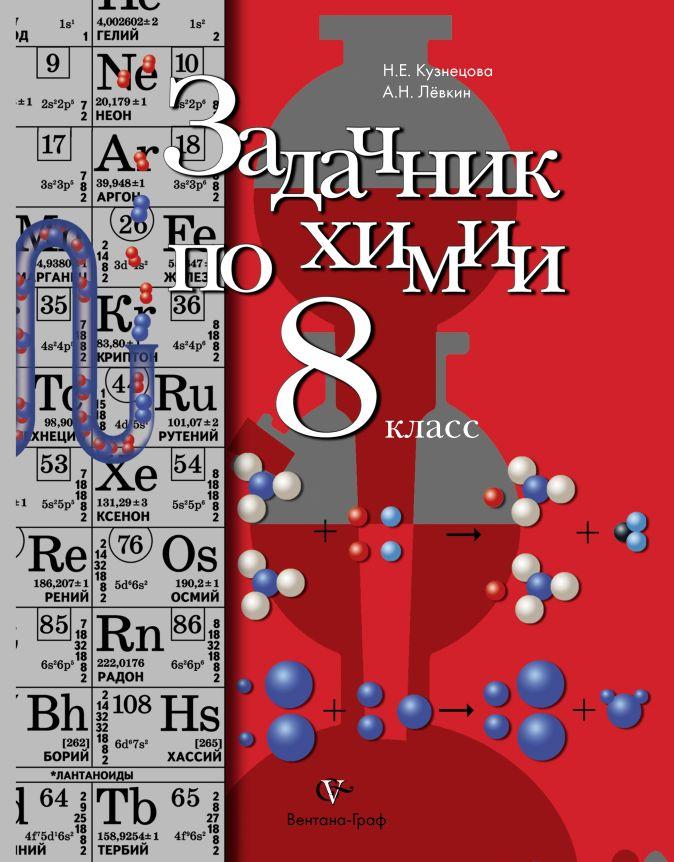 КузнецоваН.Е., ЛевкинА.Н. - Химия. 8 класс. Задачник обложка книги
