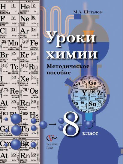 Уроки химии. 8 класс. Методическое пособие - фото 1