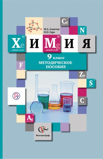 ГараН.Н., АхметовМ.А. - Химия. 9класс. Методическое пособие обложка книги