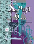 ГараН.Н., ЗуеваМ.В. - Химия. 9 класс. Тетрадь для практических работ' обложка книги