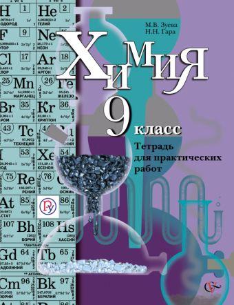Химия. 9 класс. Тетрадь для практических работ ГараН.Н., ЗуеваМ.В.