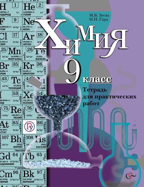 ГараН.Н., ЗуеваМ.В. - Химия. 9 класс. Тетрадь для практических работ обложка книги
