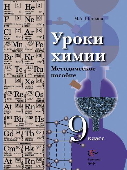 Уроки химии. 9 класс. Методическое пособие - фото 1