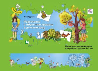 ЖуроваЛ.Е. - Подготовка к обучению грамоте в детском саду. 4-7 лет. Дидактические материалы обложка книги