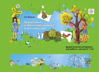 Подготовка к обучению грамоте в детском саду. 4-7 лет. Дидактические материалы ЖуроваЛ.Е.