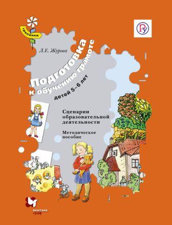 ЖуроваЛ.Е. - Подготовка к обучению грамоте детей 5–6 лет. Методическое пособие обложка книги