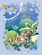 УшаковаО.С., СтрунинаЕ.М. - Развитие речи детей 3–4 лет. Дидактические материалы' обложка книги