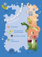 УшаковаО.С., СтрунинаЕ.М. - Развитие речи детей 4–5 лет. Методическое пособие' обложка книги