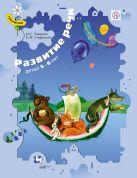 УшаковаО.С., СтрунинаЕ.М. - Развитие речи детей 5–6 лет. Дидактические материалы' обложка книги