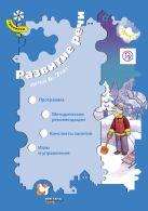 УшаковаО.С., СтрунинаЕ.М. - Развитие речи детей 6–7 лет. Программа, методические рекомендации, конспекты, игры и упражнения. Методическое пособие' обложка книги