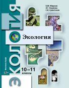 МиркинБ.М., НаумоваЛ.Г., СуматохинС.В. - Экология. 10–11классы. Учебник' обложка книги