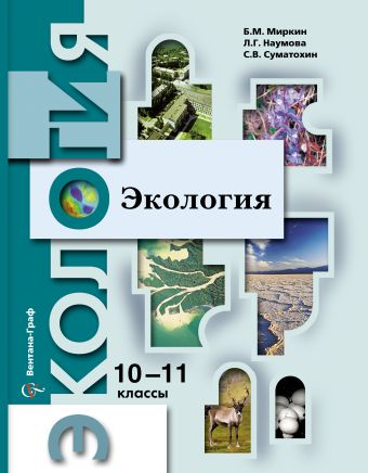 Экология. 10–11классы. Учебник МиркинБ.М., НаумоваЛ.Г., СуматохинС.В.