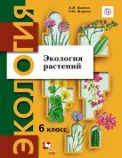 БыловаА.М., ШоринаН.И. - Экология. 6 класс. Экология растений. Учебное пособие' обложка книги