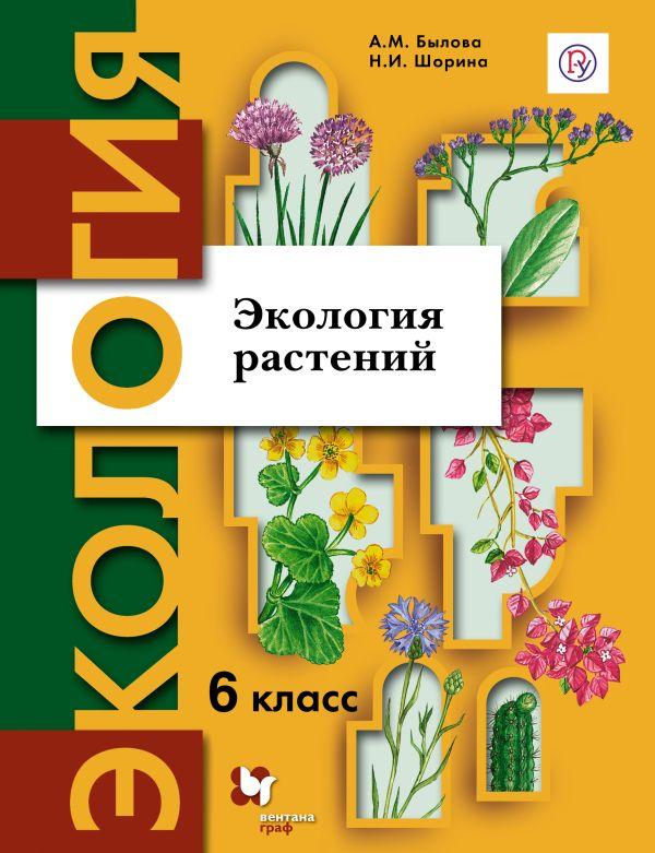 Экология. 6 класс. Экология растений. Учебное пособие БыловаА.М., ШоринаН.И.