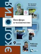 КучменкоВ.С., ГромоваЛ.А. - Экология. 9 класс. Биосфера и человечество. Рабочая тетрадь' обложка книги