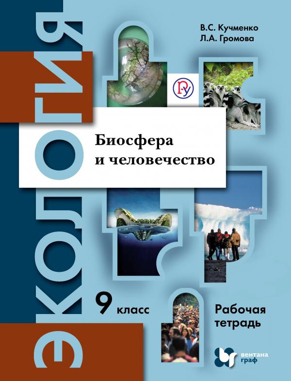 КучменкоВ.С., ГромоваЛ.А. - Экология. 9 класс. Биосфера и человечество. Рабочая тетрадь обложка книги