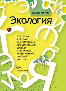 Экология. Система заданий для контроля обязательного уровня подготовки для выпускников средней школы. 5–11 классы. Книга для учителя