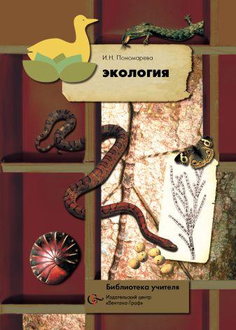 Пономарева И.Н. - Экология. 5–9 классы. Книга для учителя обложка книги
