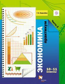 Экономика. 10-11классы. Практикум Часть 2