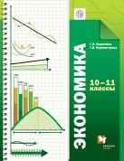 КоролеваГ.Э., БурмистроваТ.В. - Экономика. Базовый уровень. 10–11классы. Учебник' обложка книги