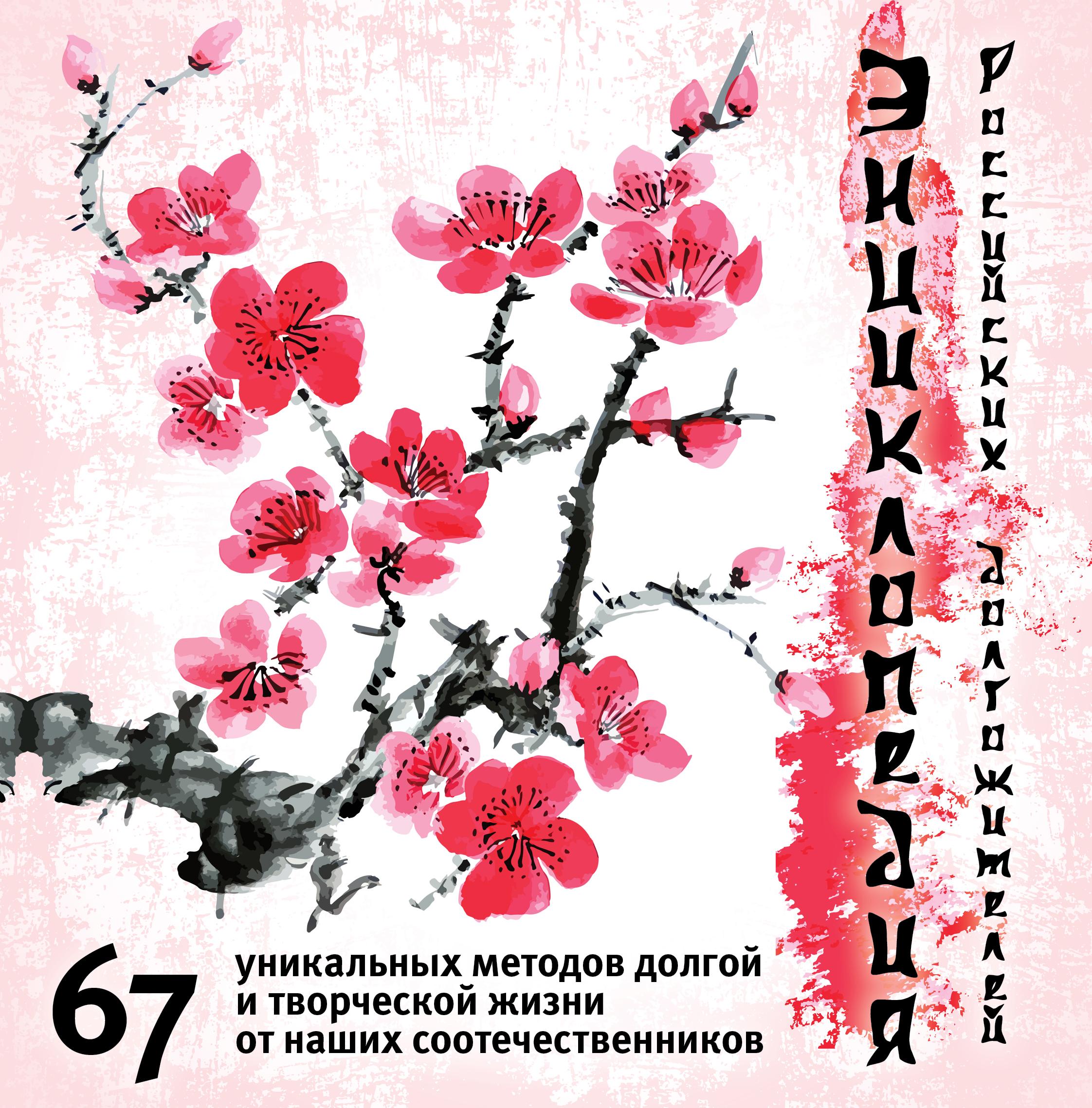 Энциклопедия российских долгожителей от book24.ru