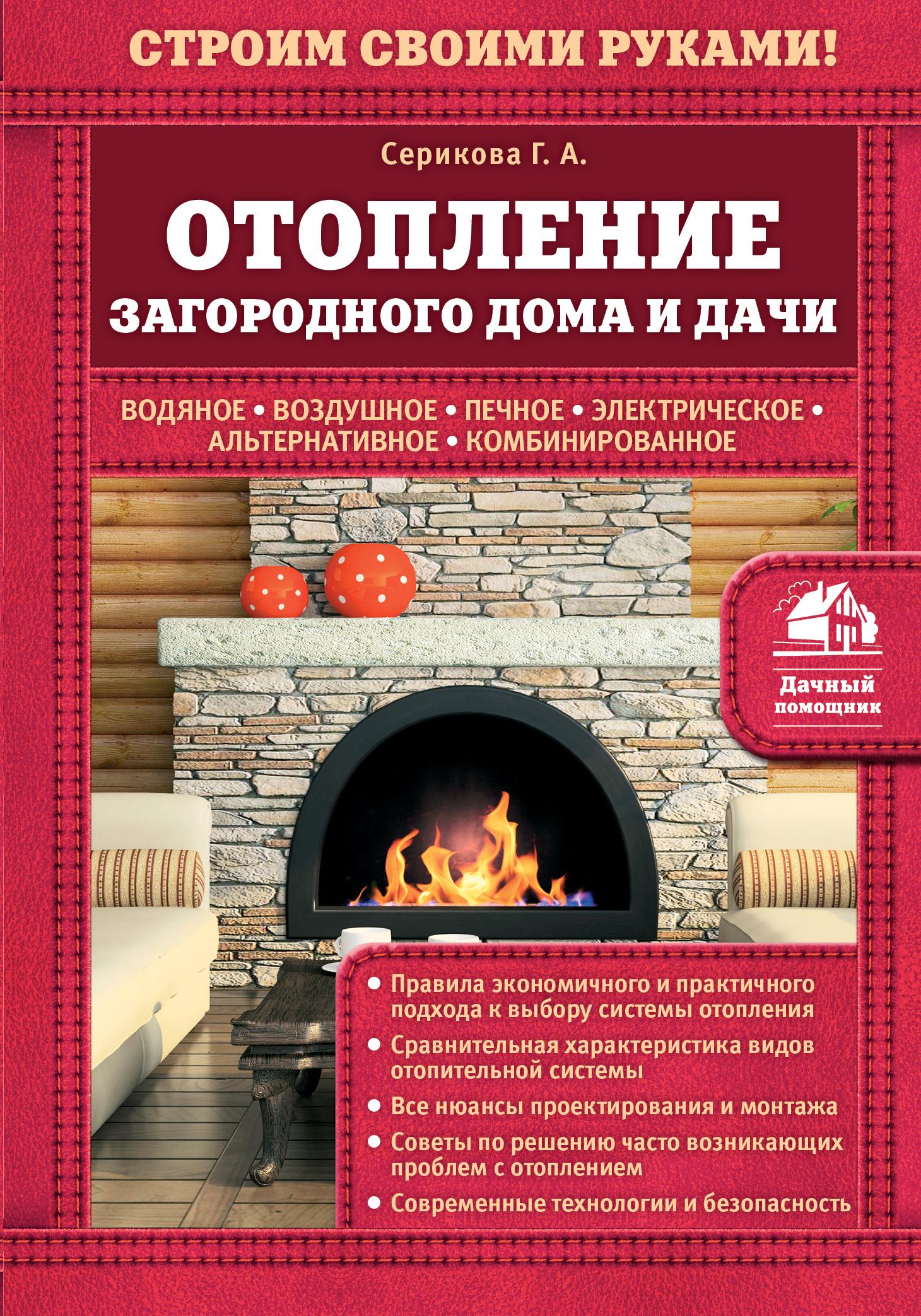 Г. А. Серикова Отопление загородного дома и дачи калинина и отопление загородного дома