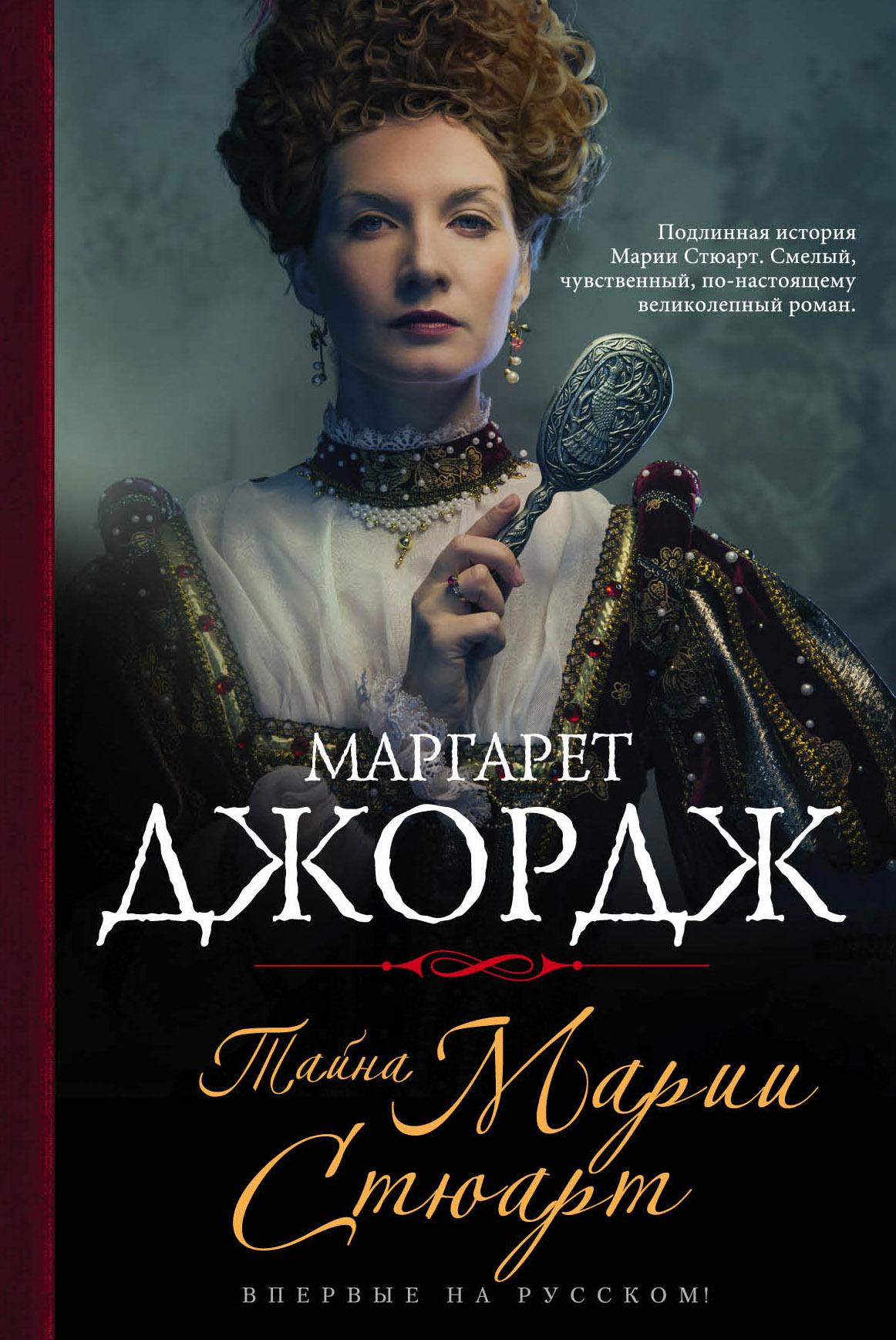 Джордж М. Тайна Марии Стюарт ольга дмитриева елизавета тюдор