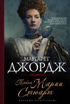 Джордж М. - Тайна Марии Стюарт' обложка книги