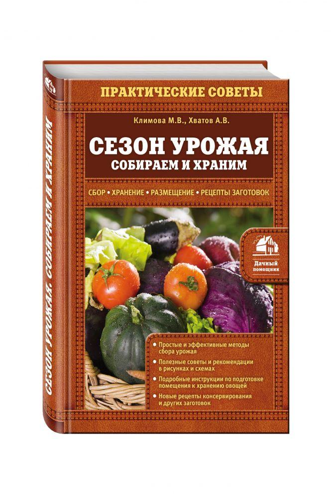 М. В. Климова, А. В. Хватов - Сезон урожая. Собираем и храним обложка книги