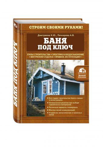 Баня под ключ Дмитриева Н.Ю., Печкарева А.В.