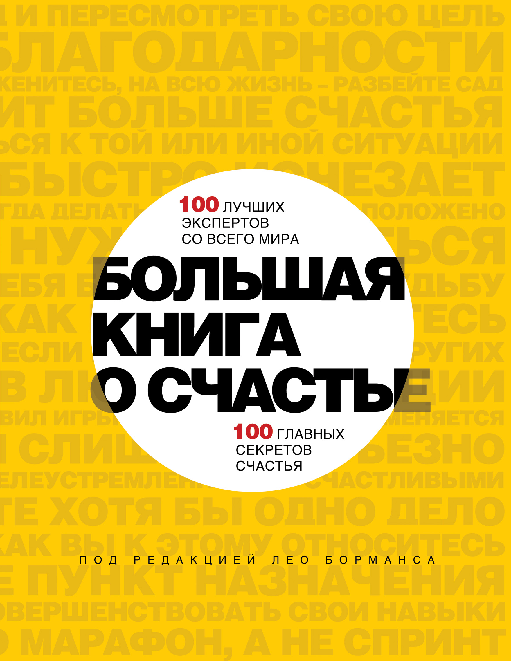 Борманс Лео Большая книга о счастье. 100 лучших экспертов со всего мира, 100 главных секретов счастья