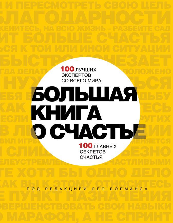 Борманс Лео - Большая книга о счастье. 100 лучших экспертов со всего мира, 100 главных секретов счастья обложка книги