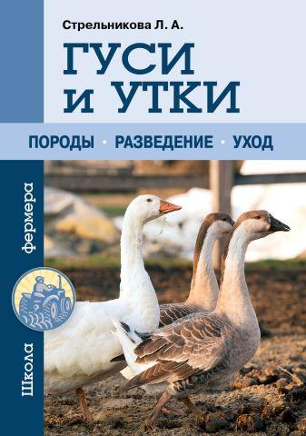 Л. А. Стрельникова - Гуси и утки обложка книги