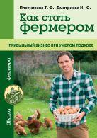 Плотникова Т.Ф., Дмитриева Н.Ю. - Как стать фермером. Прибыльный бизнес при умелом подходе' обложка книги