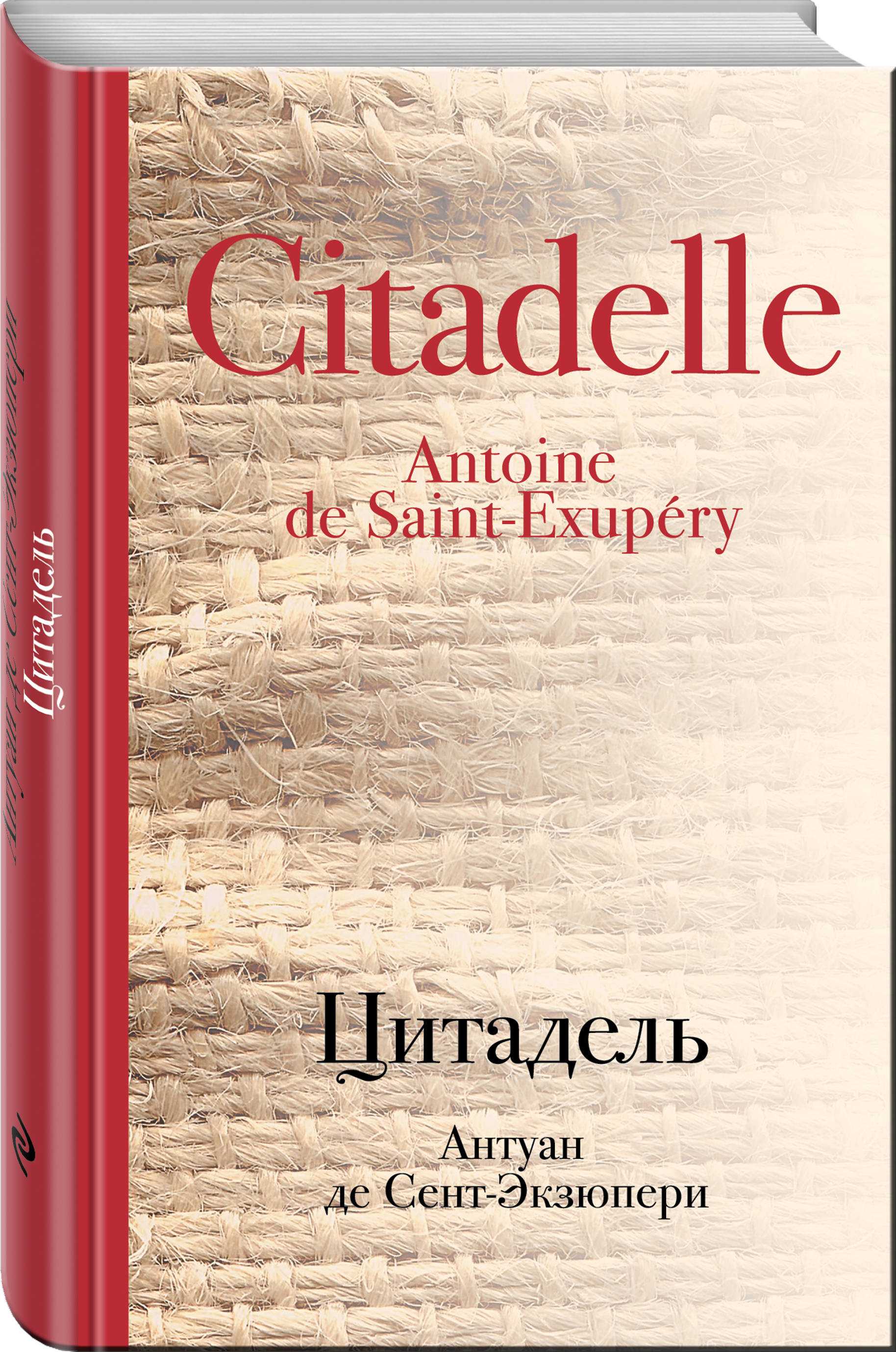 Сент-Экзюпери А. де Цитадель мишель де боюар вильгельм завоеватель