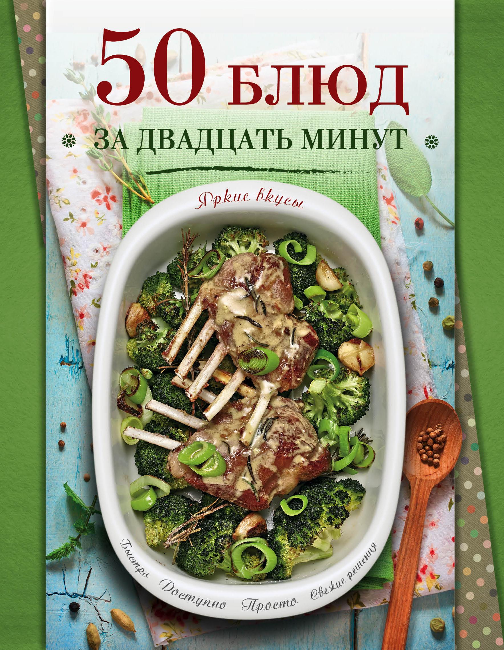 50 блюд за двадцать минут от book24.ru
