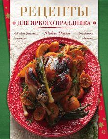 Рецепты для яркого праздника