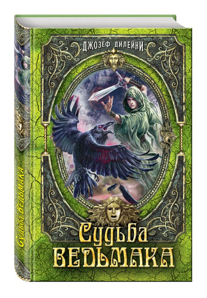 Джозеф Дилейни - Судьба Ведьмака обложка книги
