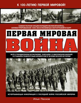 Песков И.В. - Первая Мировая война. Самая полная энциклопедия обложка книги