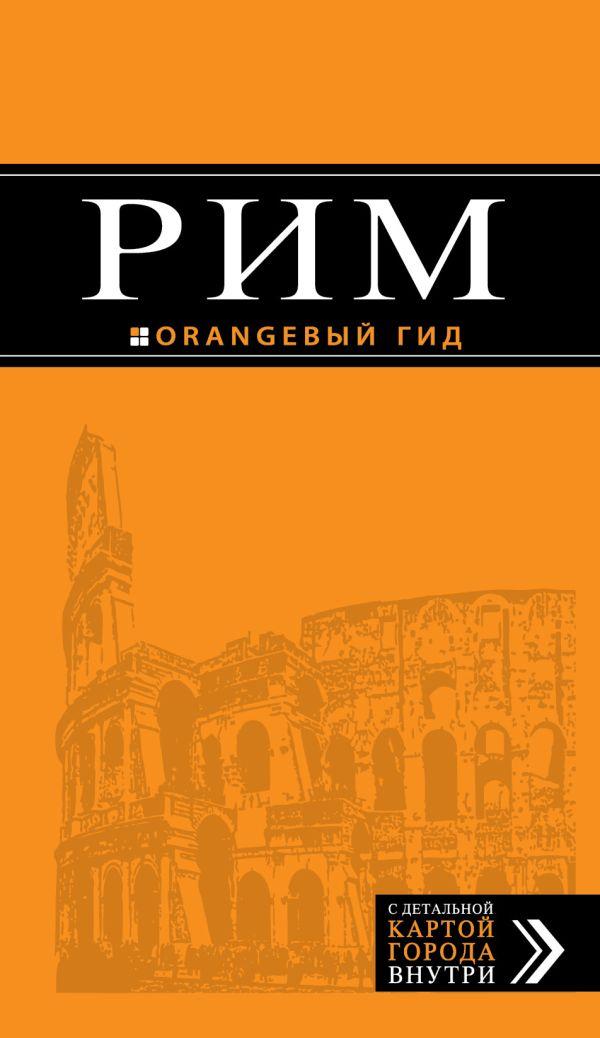 Рим: путеводитель + карта. 6-е изд., испр. и доп. Тимофеев И.В.