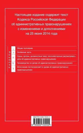Кодекс Российской Федерации об административных правонарушениях : текст с изм. и доп. на 25 июня 2014 г.