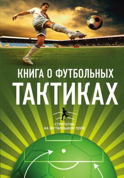 Книга о футбольных тактиках. Стратегии на футбольном поле - фото 1
