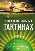 Уилсон Д. - Книга о футбольных тактиках. Стратегии на футбольном поле' обложка книги