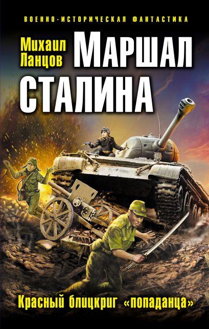 Маршал Сталина. Красный блицкриг «попаданца» - фото 1